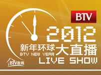 2012BTV新年环球大直播