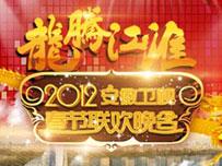 """2012安徽卫视春节联欢晚会""""龙腾江淮"""""""