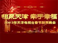 2012天津电视台春晚