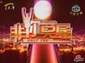 韩国19禁成人游戏《天津卫视《百万粉丝》》全集_高清在线观看_新浪大片_新浪网韩国十大禁播性爱