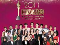 2012安徽卫视跨年国剧盛典